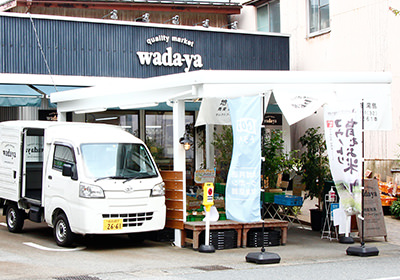 quality market wada-ya 外観
